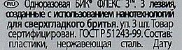 "Мужской станок ""Flex 3"", 3шт - Bic — фото N3"