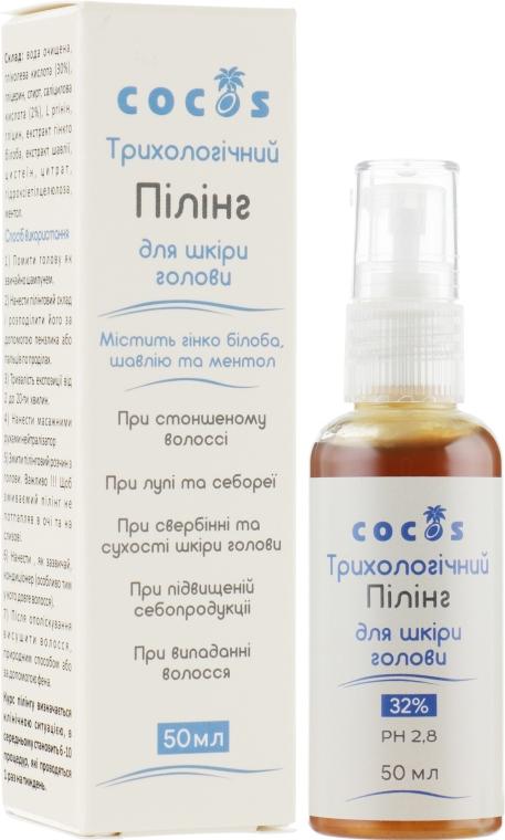 Трихологический пилинг для кожи головы - Cocos
