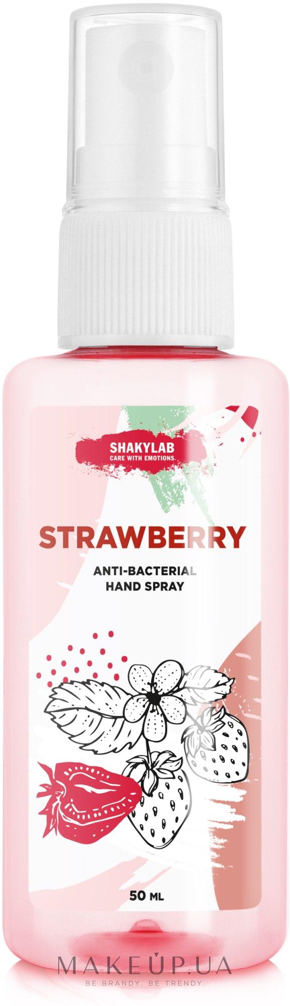 "Антибактериальный спрей для рук ""Strawberry"" - SHAKYLAB Anti-Bacterial Hand Spray — фото 50ml"