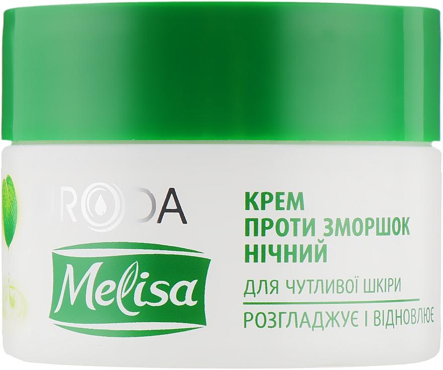 Ночной крем для лица против морщин - Uroda Melisa Face Cream