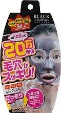 Духи, Парфюмерия, косметика Альгинатная клей-маска для очищения и сужения пор - Milliona Cosmetics Black Gel Pack