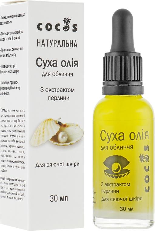 Сухое масло для лица с экстрактом жемчуга - Cocos Dry Oil