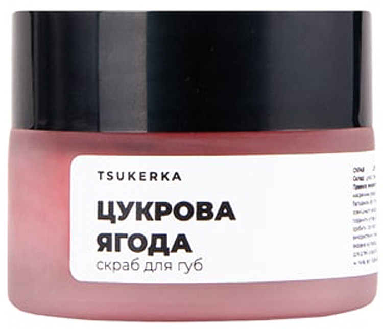 """Скраб для губ """"Сахарная ягода"""" - Tsukerka"""