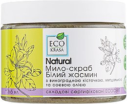 "Духи, Парфюмерия, косметика Мыло-скраб ""Белый жасмин"" - Eco Krasa"