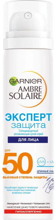 "Солнцезащитный сухой спрей для лица ""Эксперт Защита"" - Garnier Ambre Solaire Dry Mist Spray SPF50"