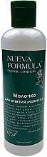Духи, Парфюмерия, косметика Молочко для снятия макияжа - Nueva Formula