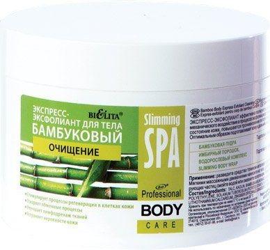 Експрес-ексфоліант бамбуковий для тіла - Bielita Body Care Cream — фото N1