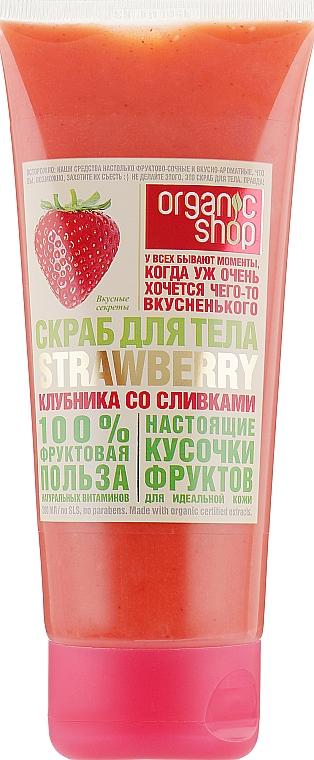 Скраб для тела Клубника со сливками - Organic Shop Body Scrub