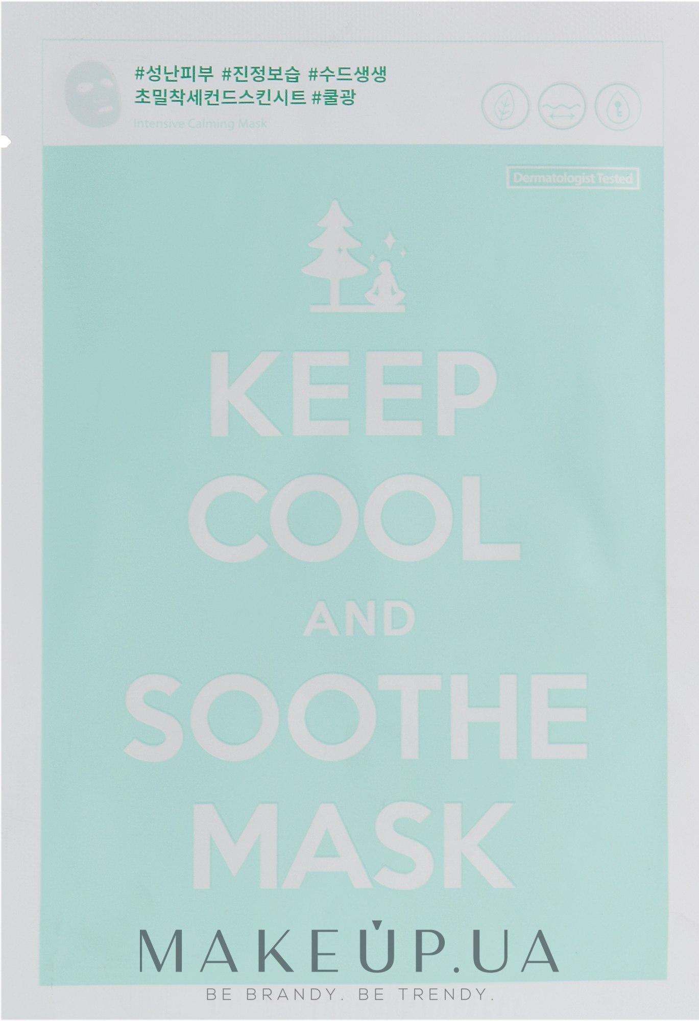 Маска для лица, успокаивающая - Keep Cool Soothe Intensive Calming Mask  — фото 25g