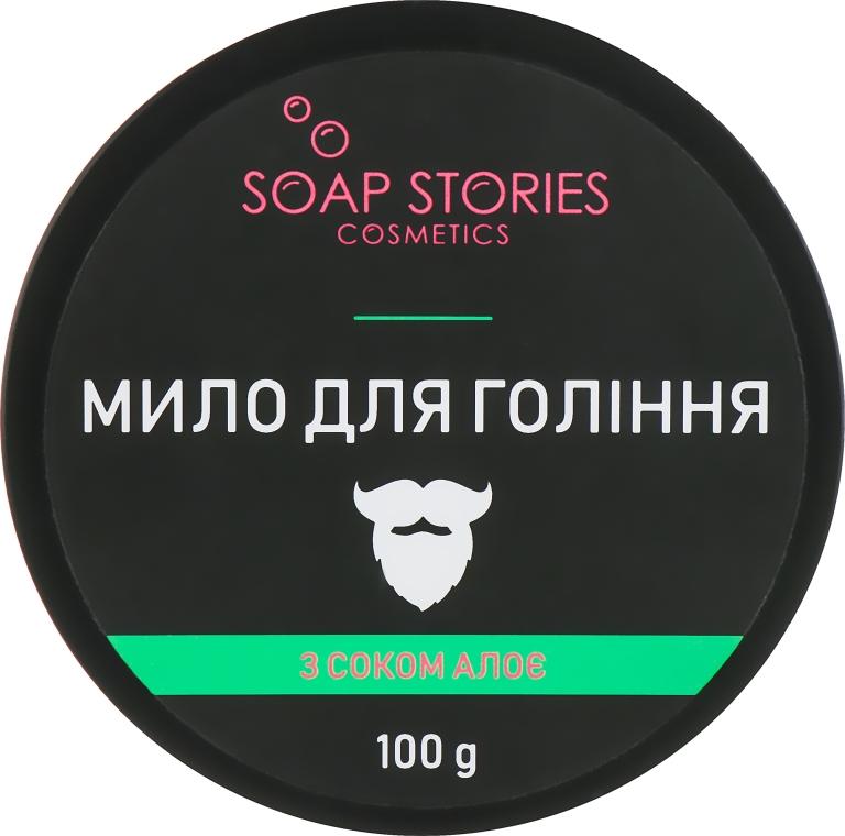 Мыло для бритья с соком алоэ - Мильні історії