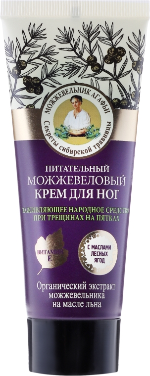 Питательный можжевеловый крем для ног - Рецепты бабушки Агафьи Juniper Nourishing Foot Cream