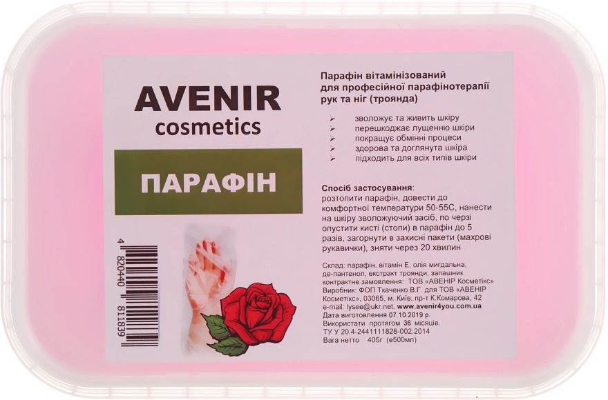 "Парафин ""Роза"" - Avenir Cosmetics"