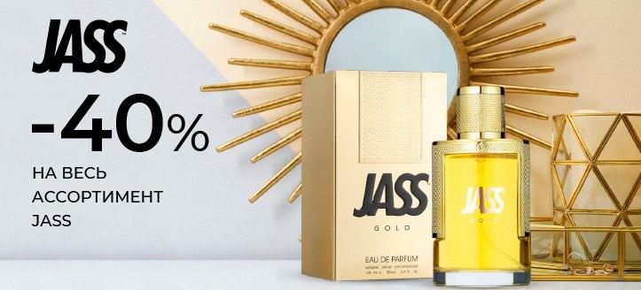 Скидка 40% на весь ассортимент Jass. Цены на сайте указаны с учетом скидки