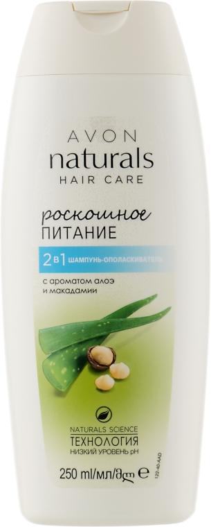 """Шампунь-ополаскиватель 2 в 1 с ароматом алоэ и макадамии """"Роскошное питание"""" - Avon Naturals Hair Care"""
