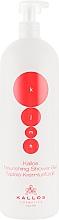 Духи, Парфюмерия, косметика Крем-гель для душа - Kallos Cosmetics KJMN Nourishing Shower Gel