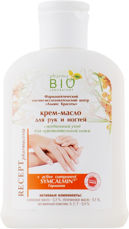 """Крем-масло для рук и ногтей """"Ежедневный уход"""" для чувствительной кожи - Pharma Bio Laboratory"""