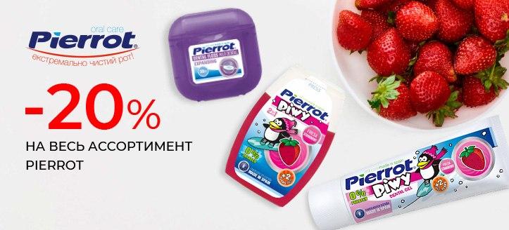Скидка 20% на весь ассортимент Pierrot. Цены на сайте указаны с учетом скидки