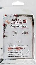 Духи, Парфюмерия, косметика Экспресс-маска для лица «Антистресс» - Modum Ветка Сакуры