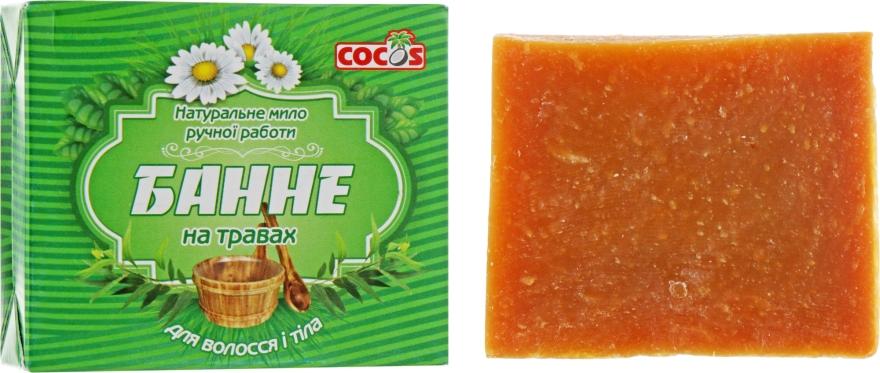 """Мыло """"Банное на травах"""" - Cocos Soap"""