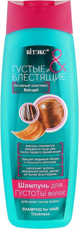 Шампунь для густоты волос - Витэкс