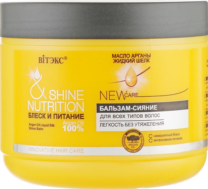 Бальзам-сияние Масло арганы + жидкий шелк для всех типов волос - Витэкс Shine Nutrition