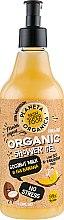 "Духи, Парфюмерия, косметика Гель для душа ""No Stress"" - Planeta Organica Skin Super Food Shower Gel"