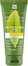 Духи, Парфюмерия, косметика Крем для рук разглаживающий - Белита-М EGCG Korean Green Tea Catechin