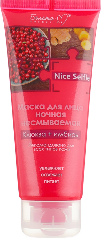 """Маска для лица ночная несмываемая """"Клюква + имбирь"""" - Белита-М Nice Selfie"""