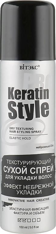 Витэкс Keratin Pro Style - Текстурирующий сухой спрей для укладки волос: купить по лучшей цене в Украине   Makeup.ua
