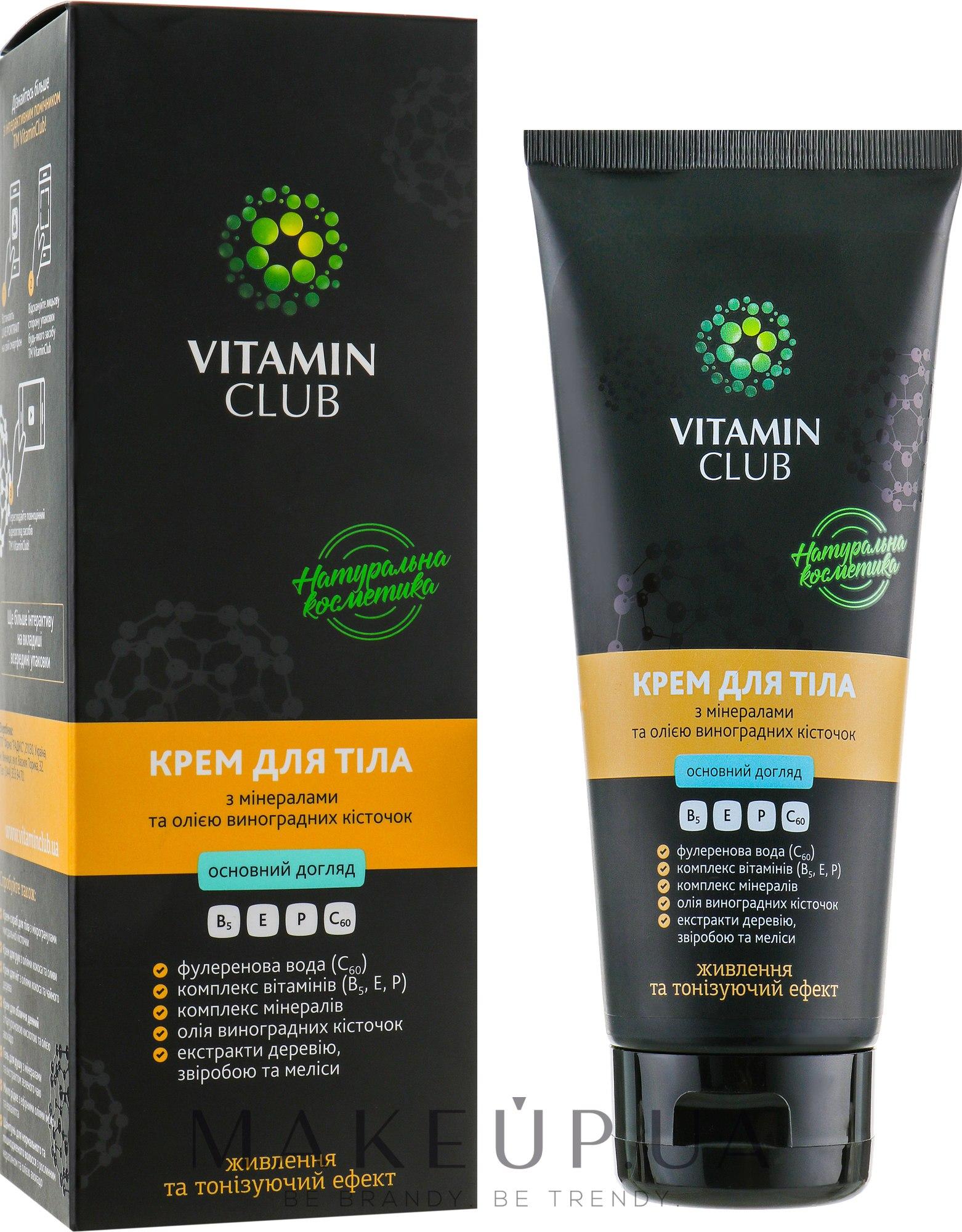 Крем для тела с минералами и маслом виноградных косточек - VitaminClub — фото 200ml