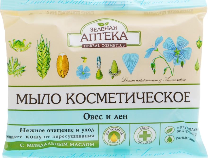 """Косметическое мыло """"Овес и лен"""" - Зеленая аптека"""