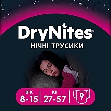 """Духи, Парфюмерия, косметика Трусики-подгузники """"Dry Nights"""" для девочек (27-57кг, 9 шт) - Huggies"""