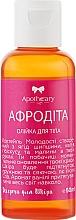 "Духи, Парфюмерия, косметика Масло для тела ""Афродита"" - Apothecary Skin Desserts"