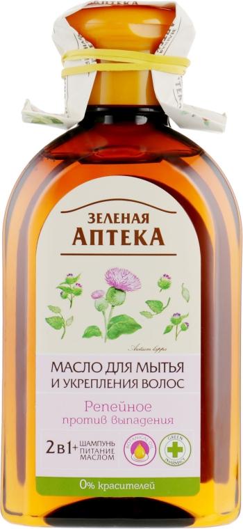 Масло репейное для мытья и укрепления волос - Зеленая Аптека