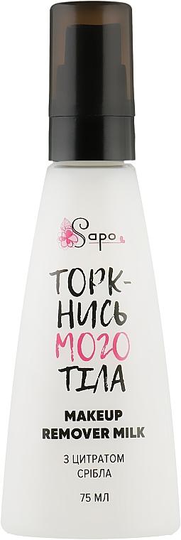 """Молочко для снятия макияжа с цитратом серебра """"Коснись моего тела"""" - Sapo Makeup Remover Milk"""