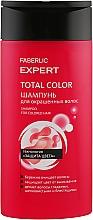 Духи, Парфюмерия, косметика Шампунь для окрашенных волос - Faberlic Expert Hair Shampoo