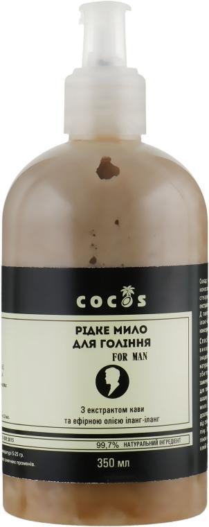 Жидкое мыло для бритья с экстрактом кофе и эфирным маслом иланг-иланга - Cocos
