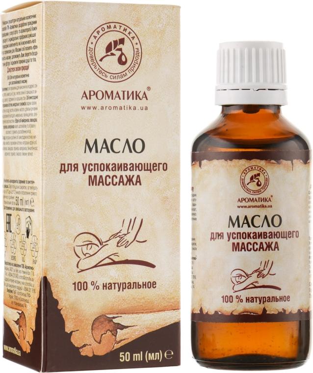 Масло для успокаивающего массажа - Ароматика