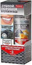 Духи, Парфюмерия, косметика Зубной порошок на камчатской черной глине - Fito Косметик Народные рецепты