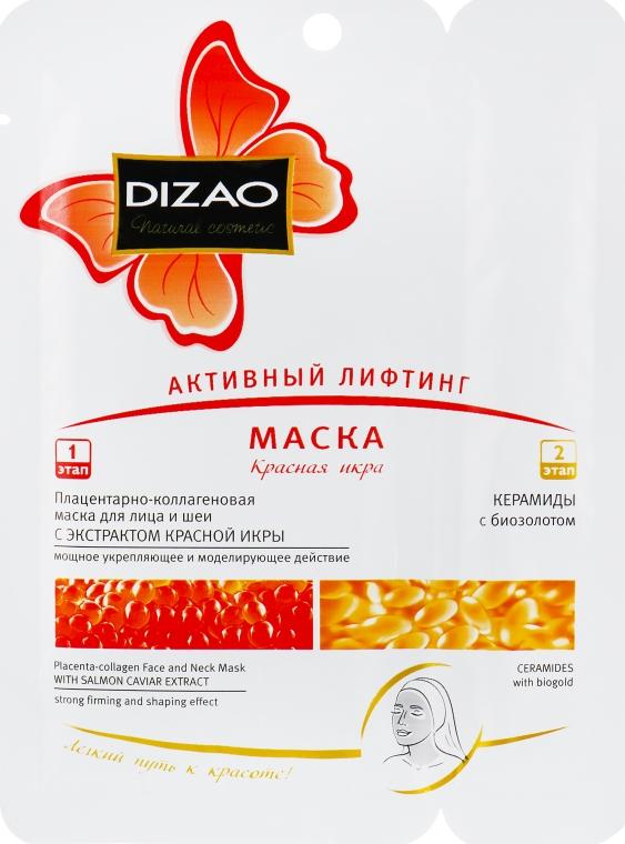 """Маска для лица """"Красная икра"""" - Dizao"""