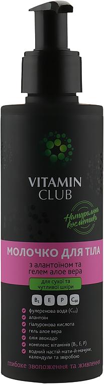 Молочко для тела с аллантоином и гелем алоэ вера - VitaminClub