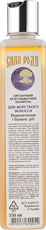 Органический безсульфатный шампунь для жестких волос - Сила Роду