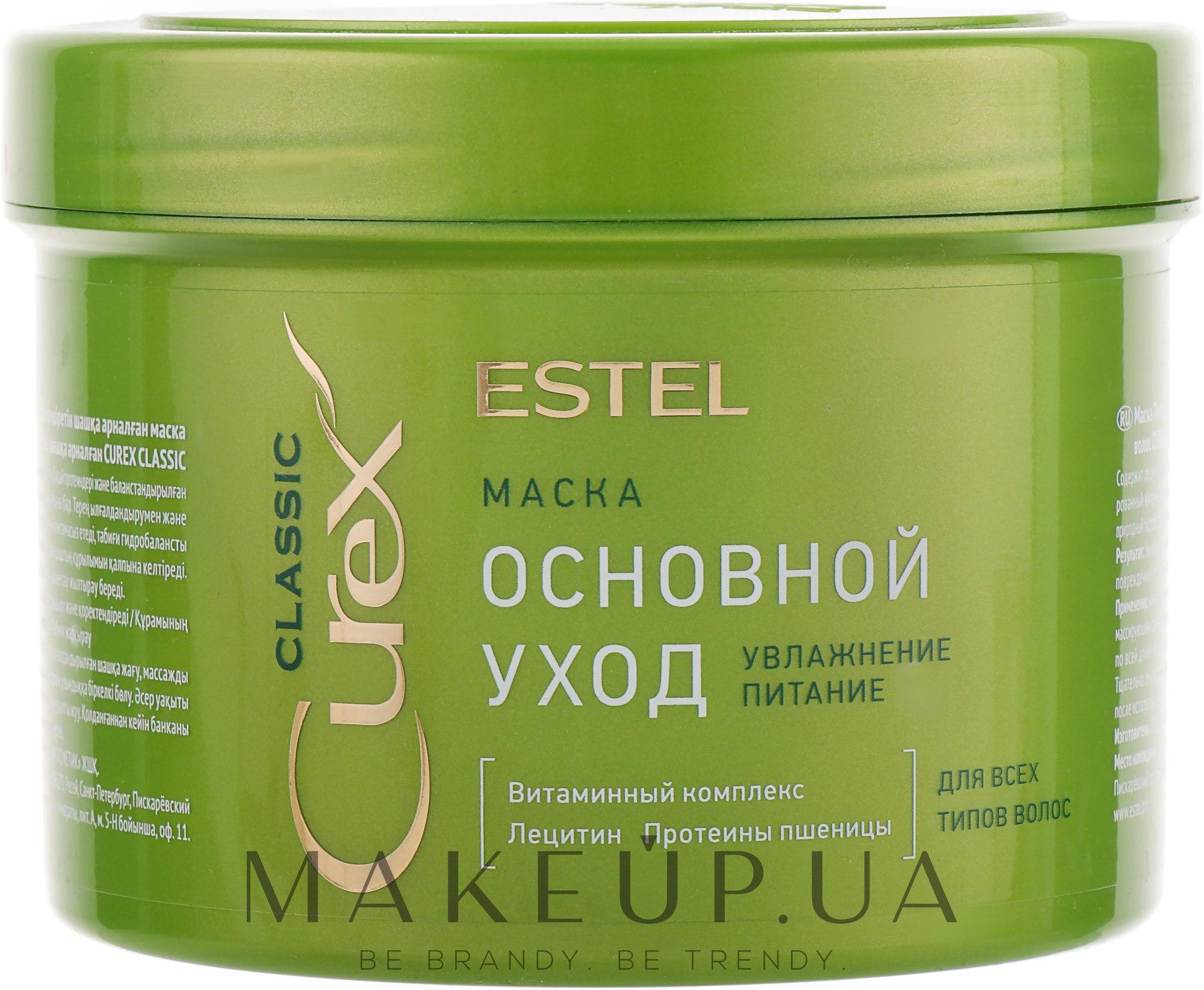 """Маска """"Питательная"""" для всех типов волос - Estel Professional Curex Classic — фото 500ml"""