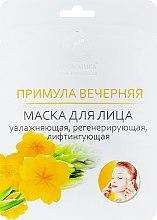"""Духи, Парфюмерия, косметика Биоцеллюлозная лифтинг-маска """"Примула Вечерняя"""" - Ароматика"""