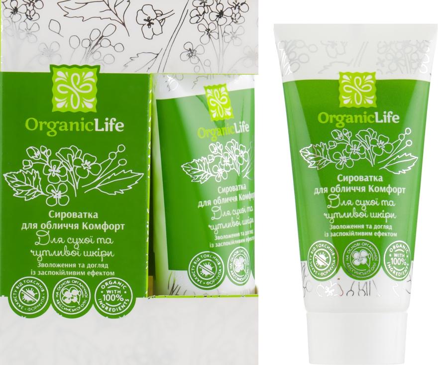 """Сыворотка для лица """"Комфорт"""" - Organic Life"""