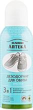 Духи, Парфюмерия, косметика Дезодорант для обуви устранение запаха Effective - Зеленая аптека