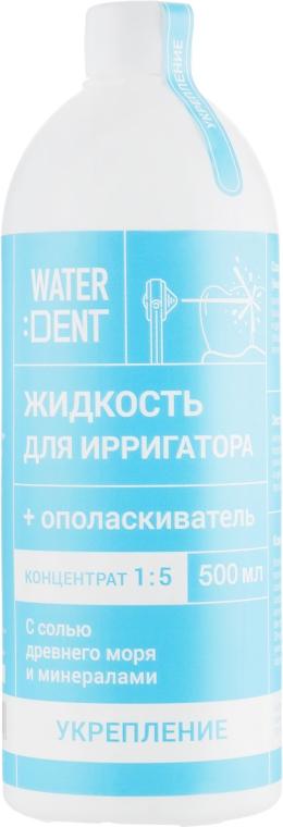 """Ополаскиватель + жидкость для ирригатора """"Укрепление"""" - Waterdent"""
