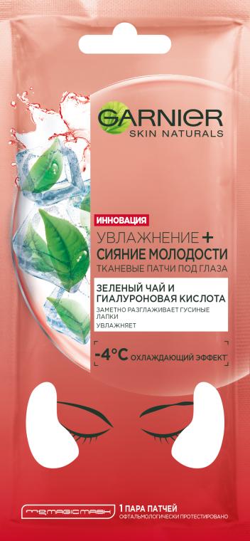 "Маска для лица ""Увлажнение + Уход"" для всех типов кожи - Garnier Skin Naturals Hydra Bomb Eye Tissue Mask"