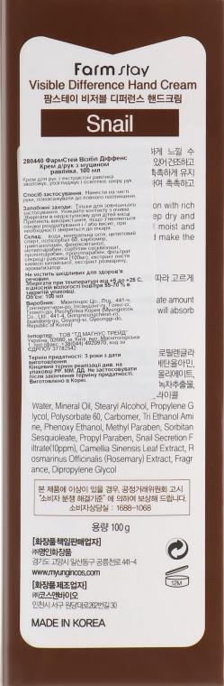 Крем для рук - FarmStay Visible Difference Hand Cream Snail — фото N3