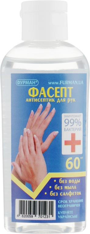 """Антисептик для рук """"Фасепт"""" - Фурман"""
